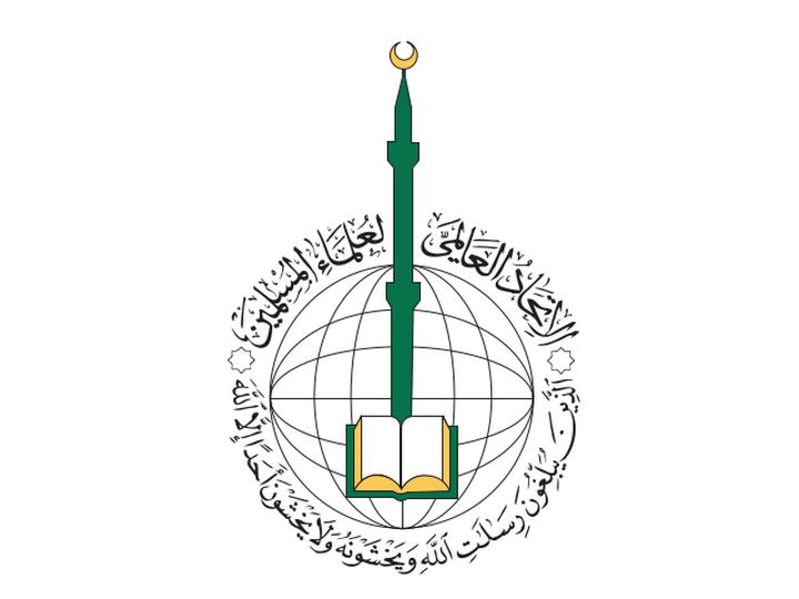 union internationale des savants musulmans